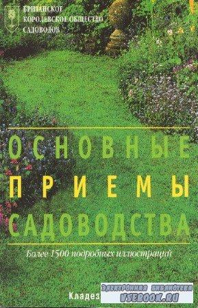 коллектив - Основные приемы садоводства