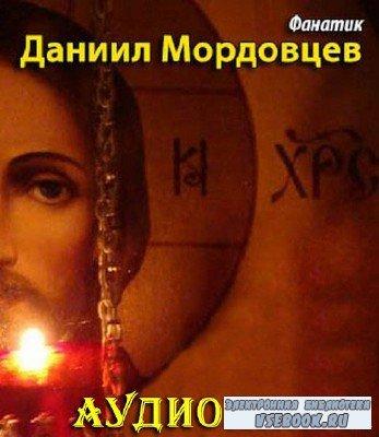 Мордовцев Даниил - Фанатик (Аудиокнига)