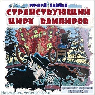 Лаймон Ричард - Странствующий цирк вампиров (Аудиокнига) .m4b