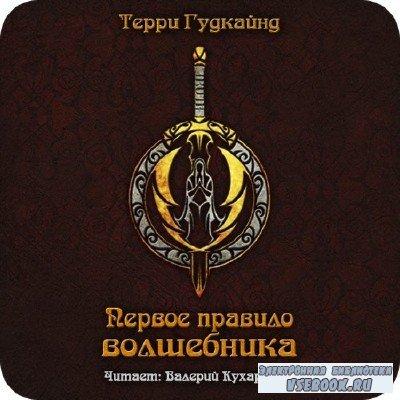 Гудкайнд Терри - Первое правило волшебника (Аудиокнига) .m4b