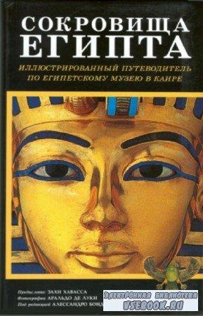 Бонджоанни А. - Сокровища Египта