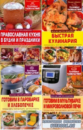 коллектив - Полное собрание кулинарных удовольствий. Цикл в 9-и книгах