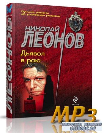 Николай Леонов - Дьявол в раю (Аудиокнига)
