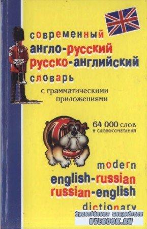 Салькова В.Е. - Современный англо-русский и русско-английский словарь с гра ...