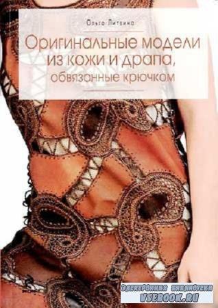 ОльгаЛитвина - Оригинальные модели из кожи и драпа, обвязанные крючком (2009) jpg