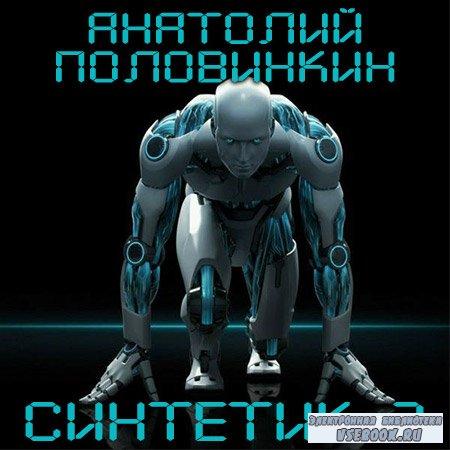 Половинкин Анатолий - Синтетик-2  (Аудиокнига)
