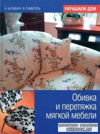 А. Балавуан - Обивка и перетяжка мягкой мебели (2007) JPG