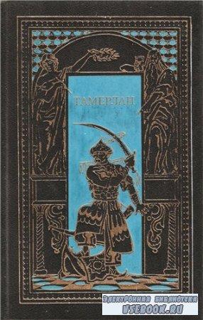 Бородин С., Тарасов А. Тамерлан