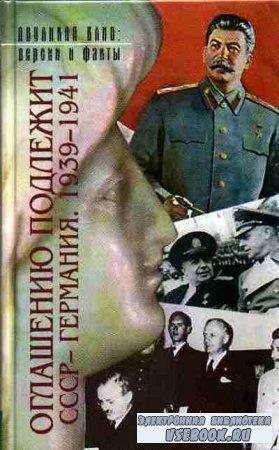 Сборник  - Оглашению подлежит. СССР - Германия. 1939-1941 (Аудиокнига)