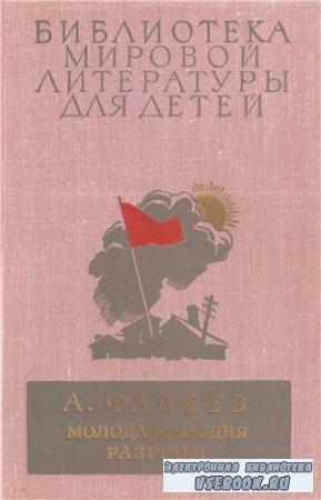 Александр Фадеев. Молодая гвардия. Разгром