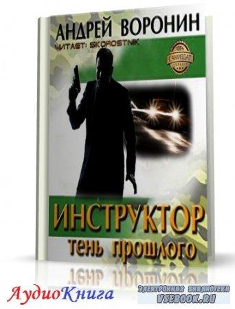 Воронин Андрей - Инструктор. Тень прошлого (АудиоКнига)