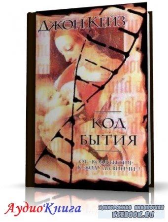 Кейз Джон - Код бытия (АудиоКнига) читает Ерисанова И.
