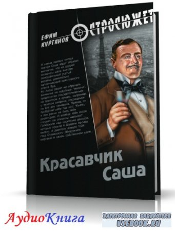 Курганов Ефим - Красавчик Саша (АудиоКнига)