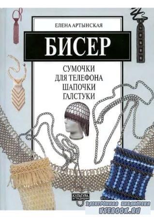 Артынская Елена - Бисер. Сумочки для телефона, шапочки, галстуки (2006) djvu