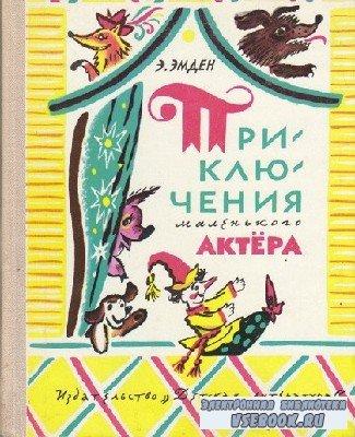 Эсфирь  Эмден  -  Приключения маленького актера  (Аудиокнига)  читает  Кова ...