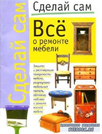 Все о ремонте мебели (2000) djvu