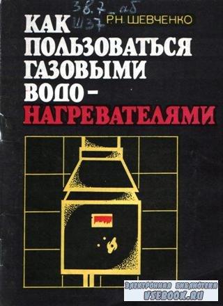 Шевченко Р.Н. - Как пользоваться газовыми водонагревателями