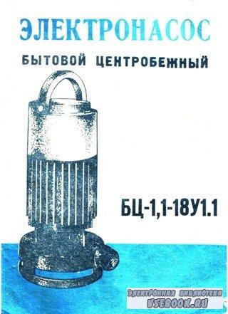 Коллектив - Электронасос бытовой центробежный БЦ-1,1-18У1.1