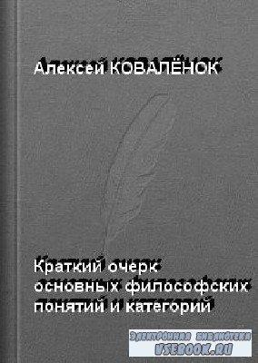 Алексей  Коваленок  -  Краткий очерк основных философских понятий и категор ...