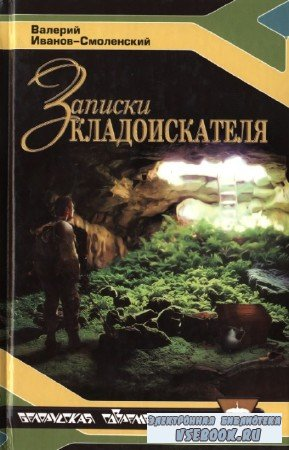 Иванов-Смоленский В. - Записки кладоискателя