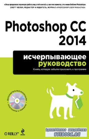 Снайдер Леса - Photoshop CC 2014. Исчерпывающее руководство (+CD)