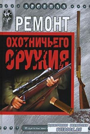 Ф. К. Бабак - Ремонт охотничьего оружия (2005) pdf