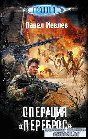 Иевлев Павел - Операция