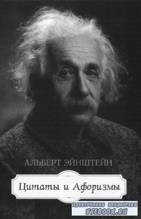 Эйнштейн Альберт - Альберт Эйнштейн. Цитаты и афоризмы