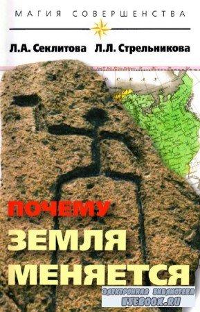 Секлитова Л., Стрельникова Л. - Почему Земля меняется