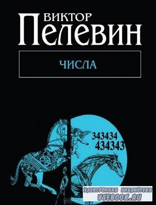 Пелевин Виктор - Числа читает В. Герасимов (Аудиокнига)