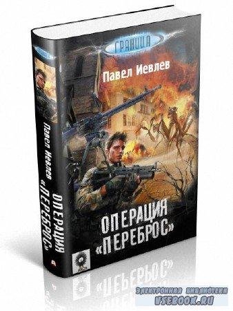 Иевлев Павел - Операция «Переброс»