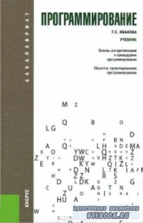 Иванова Г. - Программирование