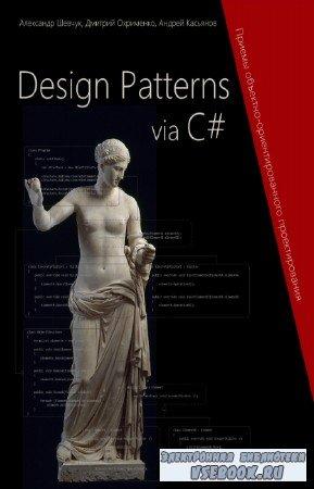 Шевчук А., Охрименко Д. - Design Patterns via C#. Приемы объектно-ориентированного проектирования