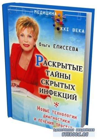 Ольга Елисеева - Простатит.