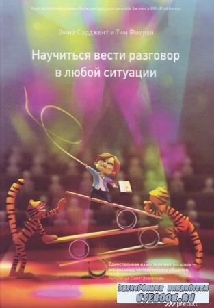 Эмма Сарджент, Тим Фиерон - Научиться вести разговор в любой ситуации (2012 ...