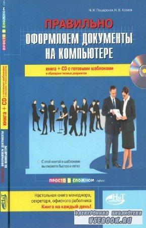Пещерская Н.Н., Козлов Н.В. - Правильно оформляем документы на компьютере (+CD)