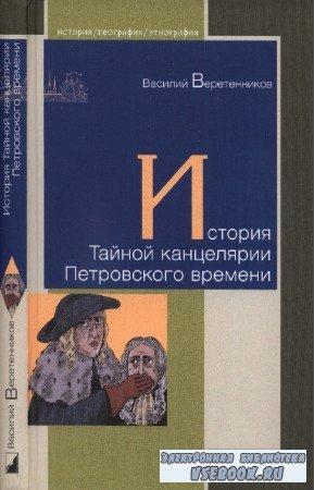 Веретенников В. - История Тайной канцелярии Петровского времени