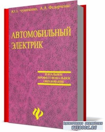 Чумаченко Ю.Т. - Автомобильный электрик. Электрооборудование и электронные системы автомобилей (2006) djvu