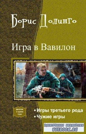 Долинго Б. - Игра в Вавилон. Дилогия в одном томе