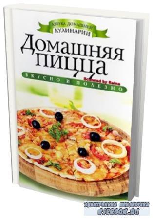 Филатова С.В. - Домашняя пицца. Вкусно и полезно (2013) pdf