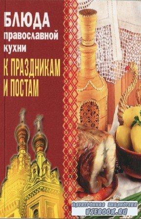 Чернышова Т. - Блюда православной кухни к праздникам и постам