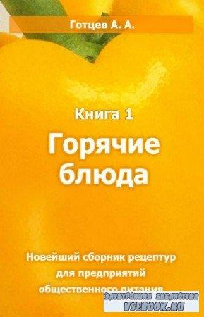Готцев А.А. - Горячие блюда. Книга 1