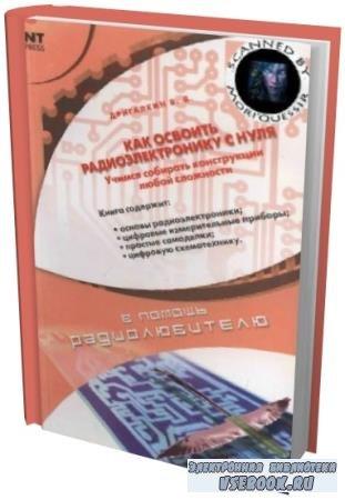 Дригалкин В.В. - Как освоить радиоэлектронику с нуля (2007) djvu