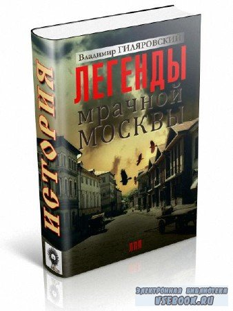 Гиляровский Владимир - Легенды мрачной Москвы
