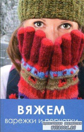 Ермакова С. - Вяжем варежки и перчатки