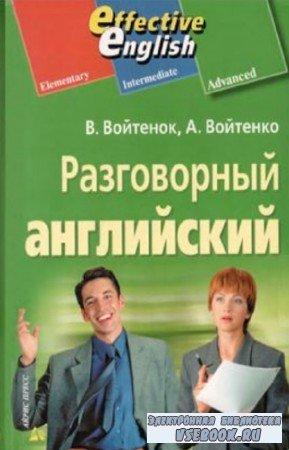 Войтенок В.В., Войтенко А.М. - Разговорный английский (+CD)