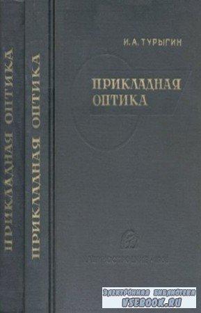 Турыгин И.А. - Прикладная оптика. В 2-х томах