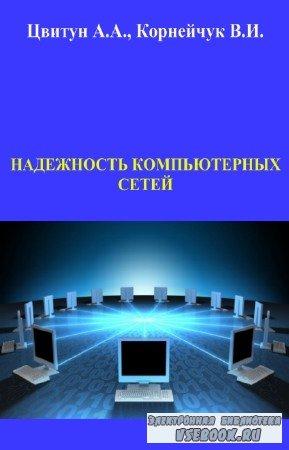 Цвитун А.А., Корнейчук В.И. - Надежность компьютерных сетей