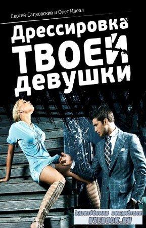 Идеал О., Садковский С. - Дрессировка твоей девушки
