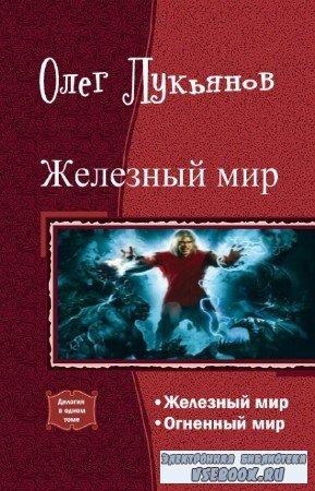 Лукьянов О. - Железный мир. Дилогия в одном томе